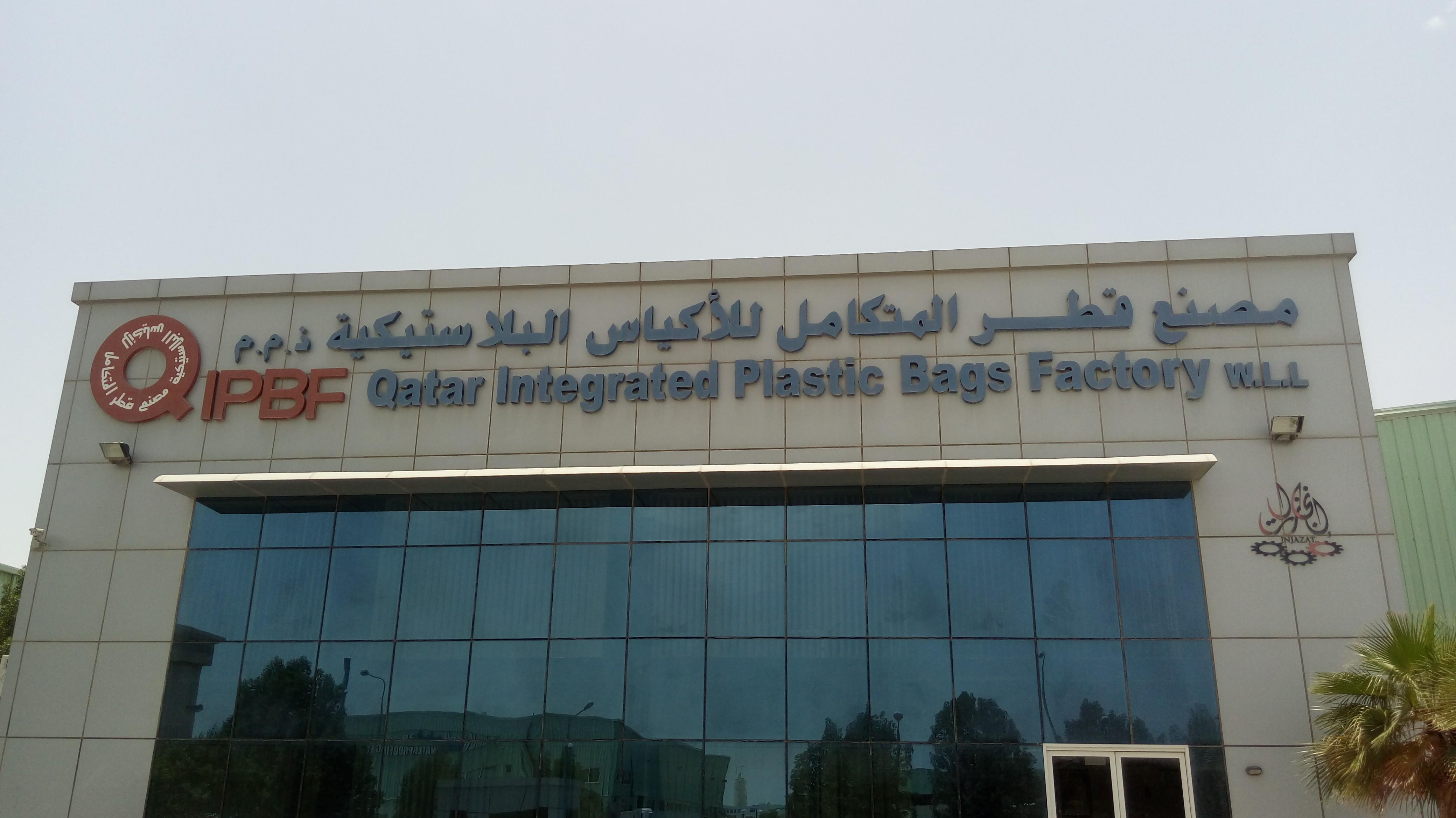 Qatar Integrated Plastic Bags Factory   LinkedIn