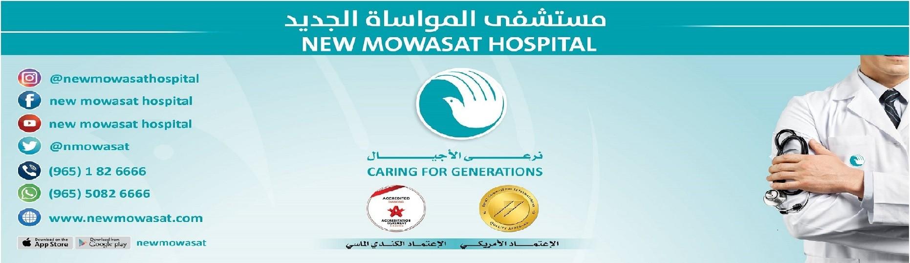 New Mowasat Hospital | LinkedIn