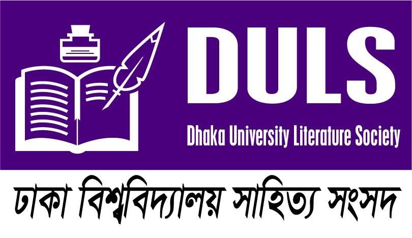 Dhaka University Literature Society   LinkedIn