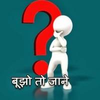 Hindi Paheliyan Jokes Riddles Stories Linkedin
