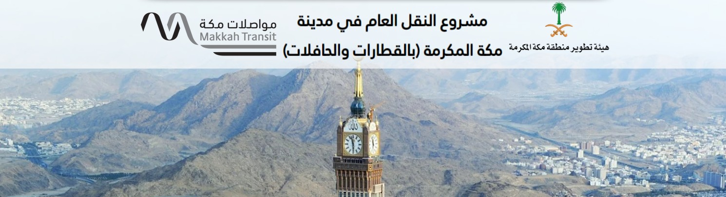 Makkah Mass Rail Transit   LinkedIn
