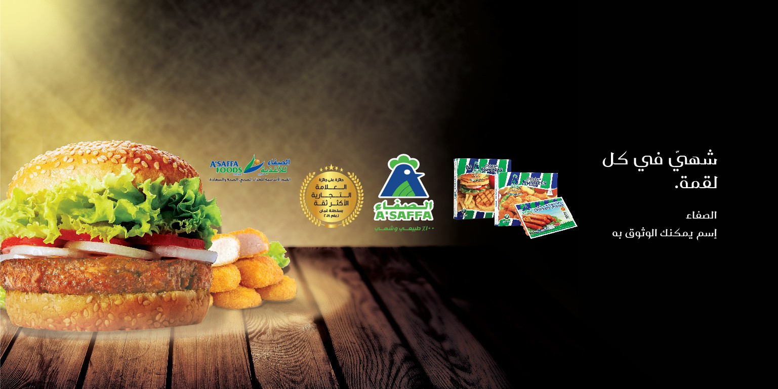 A'Saffa Foods, SAOG, Muscat, Oman | LinkedIn