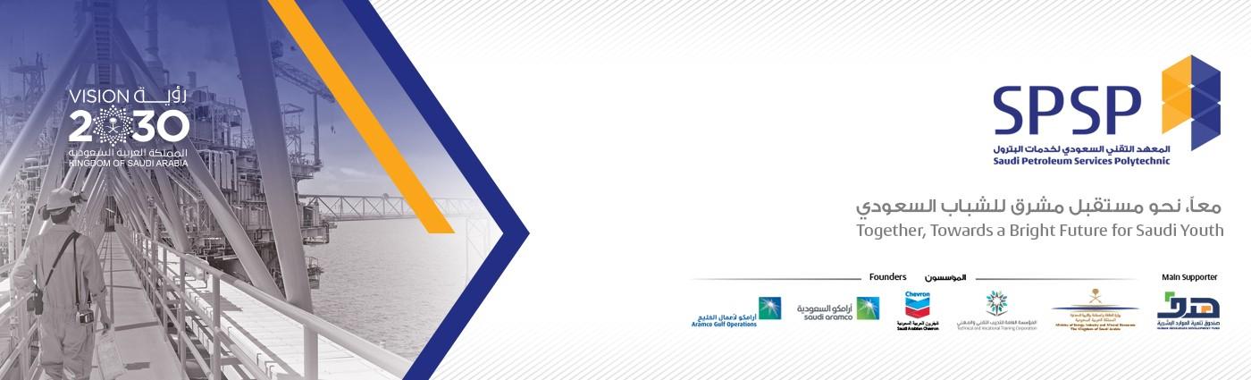 Saudi Petroleum Services Polytechnic (SPSP) | LinkedIn