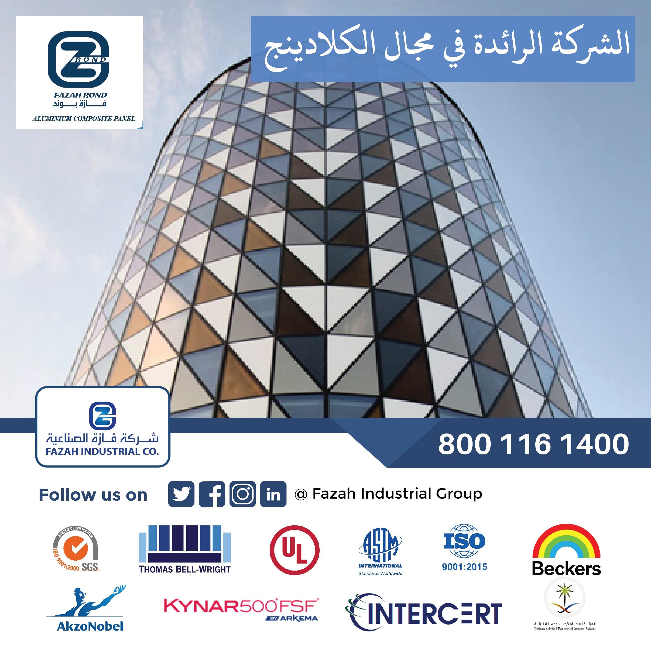FAZAH Industrial Group | LinkedIn