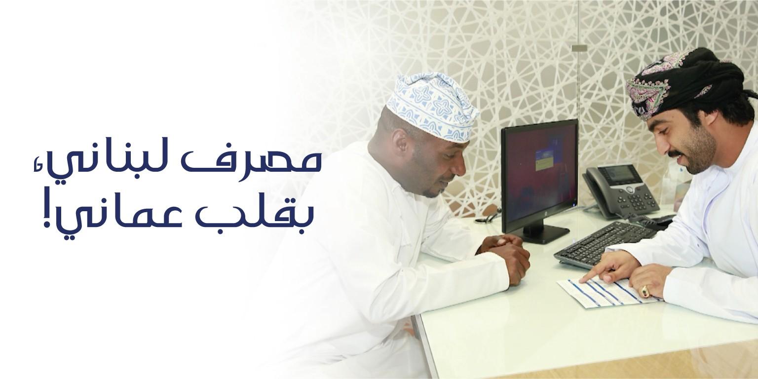 Bank of Beirut - Oman | LinkedIn