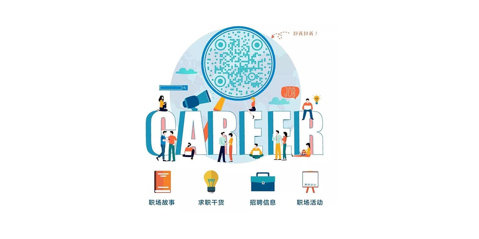 WE Career Inc  | LinkedIn