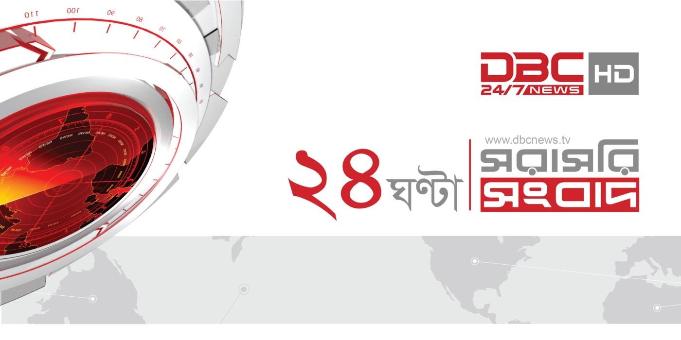 DBC NEWS-Dhaka Bangla Media & Communication LTD  | LinkedIn