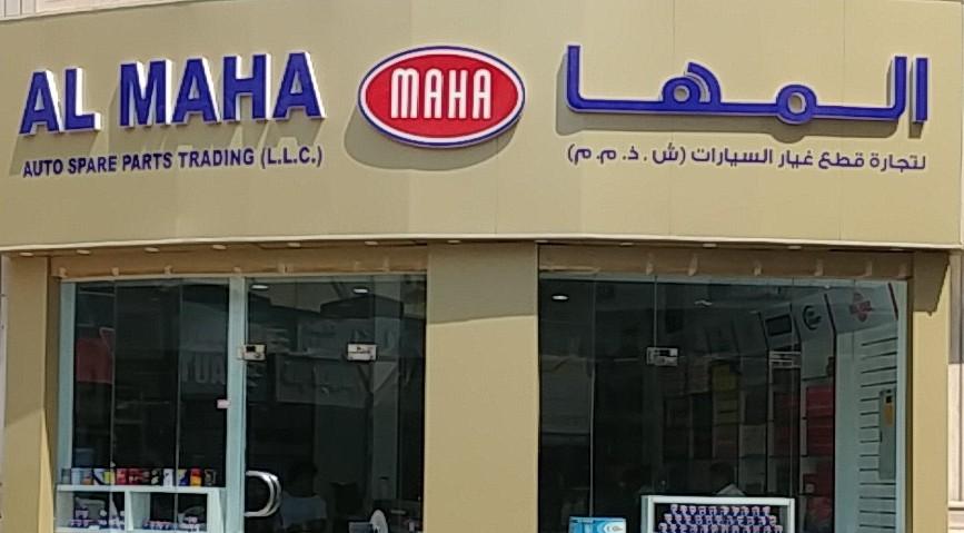 Al Maha Auto Spare Parts Trading | LinkedIn