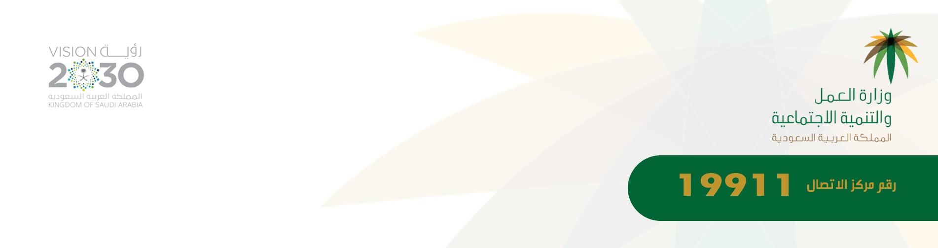 Ministry of Labor and Social Development - MLSD - KSA | LinkedIn