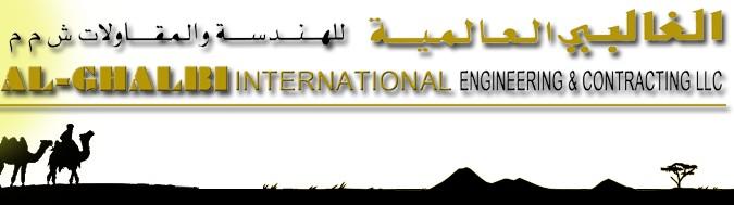 Al Ghalbi International E&C LLC | LinkedIn