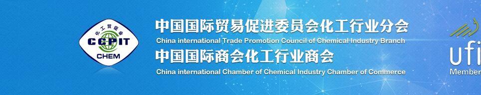 CCPIT Sub-council of Chemical Industry (CCPIT CHEM) | LinkedIn