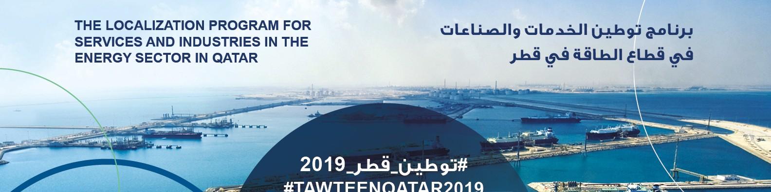Tawteen Qatar | LinkedIn