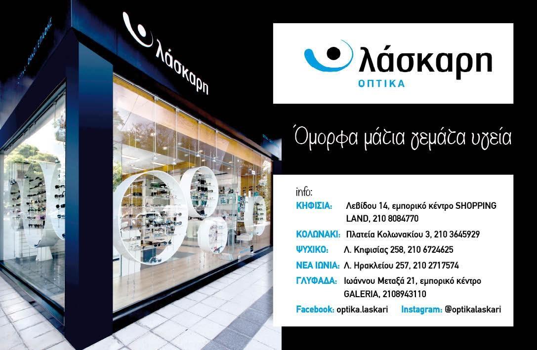 31b46f5d16 Optika Laskari cover image