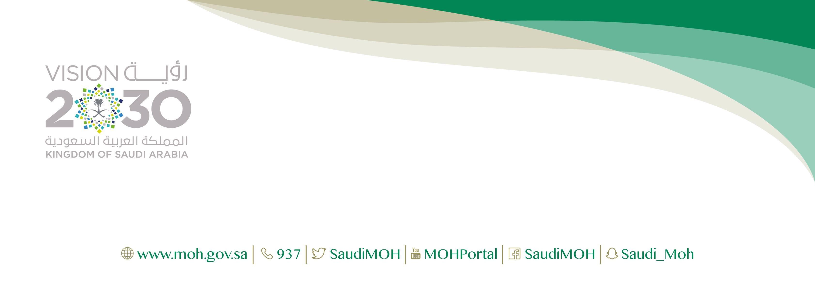 Ministry of Health Saudi Arabia | LinkedIn