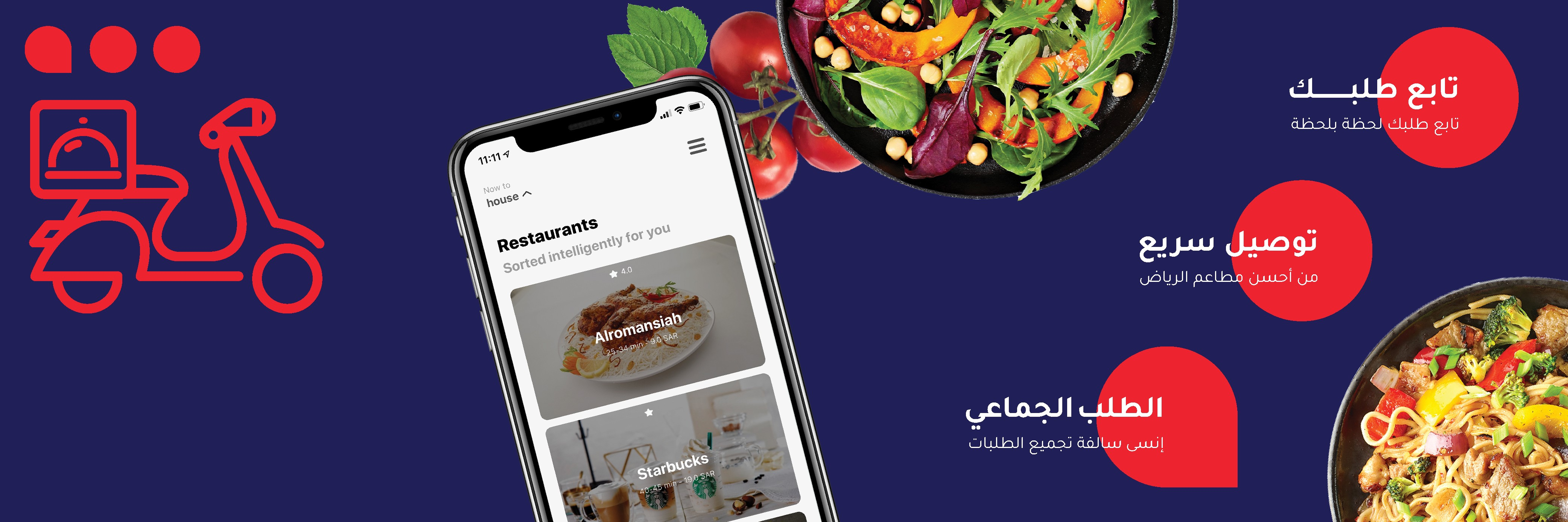 Ngwah - Most advanced food delivery service in Saudi Arabia